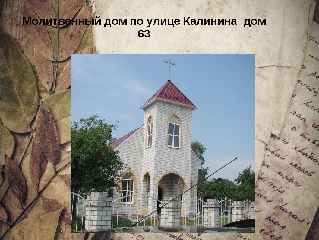 Молитвенный дом по улице Калинина дом 63