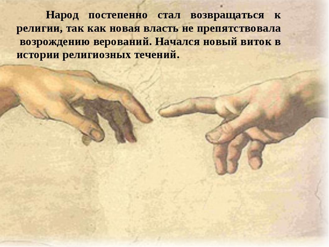 Народ постепенно стал возвращаться к религии, так как новая власть не препят...