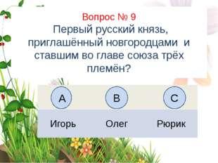 Вопрос № 9 Первый русский князь, приглашённый новгородцами и ставшим во главе