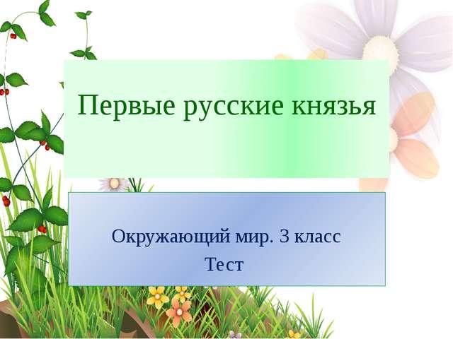 Первые русские князья Окружающий мир. 3 класс Тест