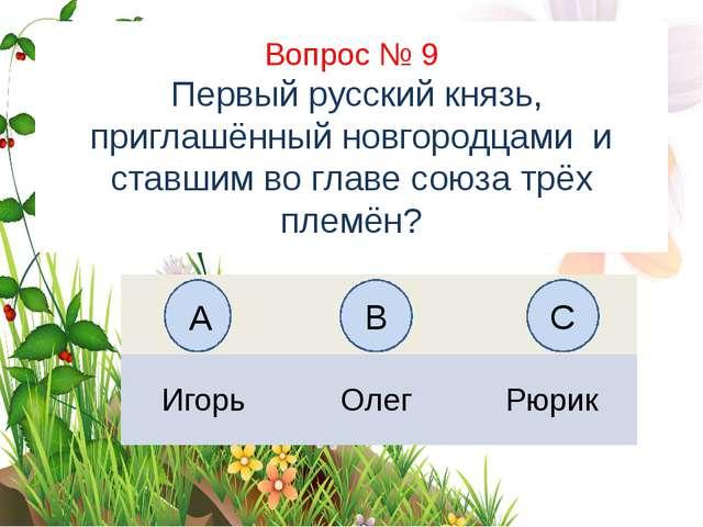 Вопрос № 9 Первый русский князь, приглашённый новгородцами и ставшим во главе...