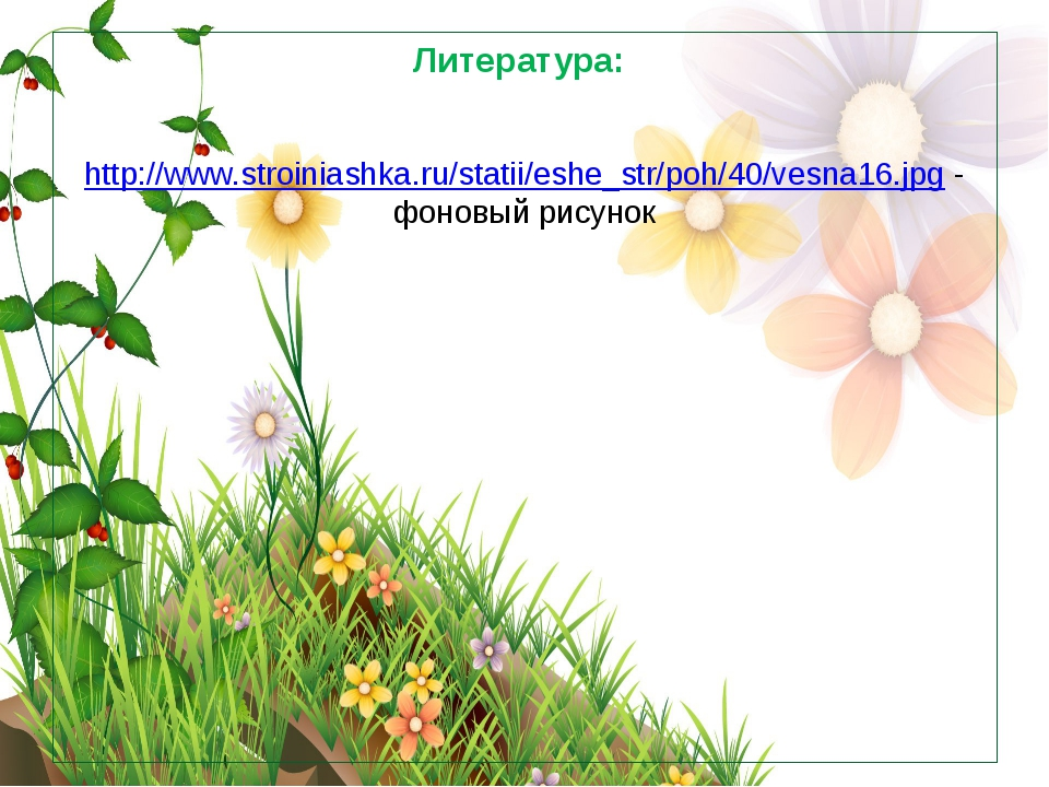 Литература: http://www.stroiniashka.ru/statii/eshe_str/poh/40/vesna16.jpg - ф...