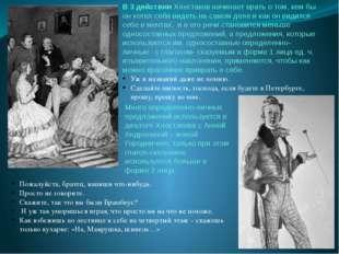В 3 действии Хлестаков начинает врать о том, кем бы он хотел себя видеть на с