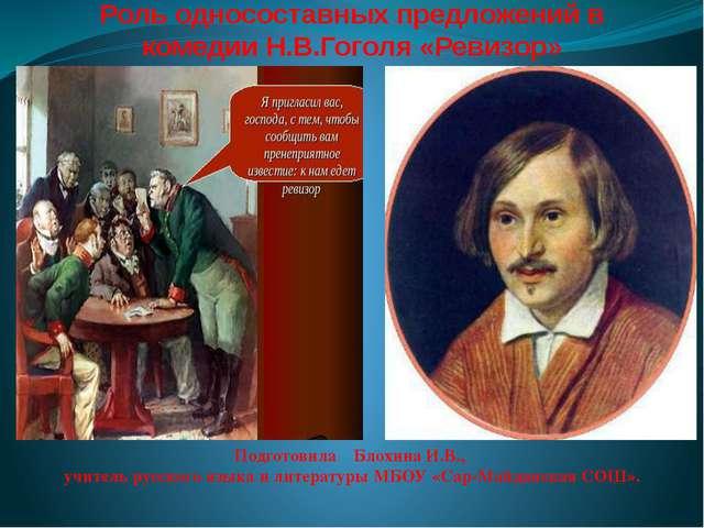 Роль односоставных предложений в комедии Н.В.Гоголя «Ревизор» Подготовила Бло...