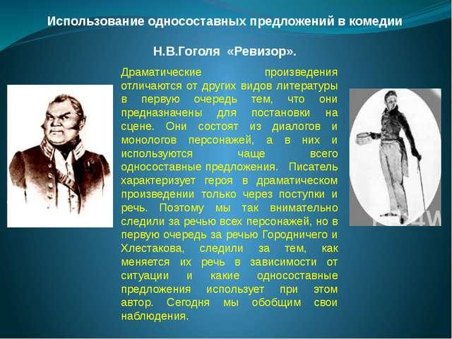 Использование односоставных предложений в комедии Н.В.Гоголя «Ревизор». Драма...