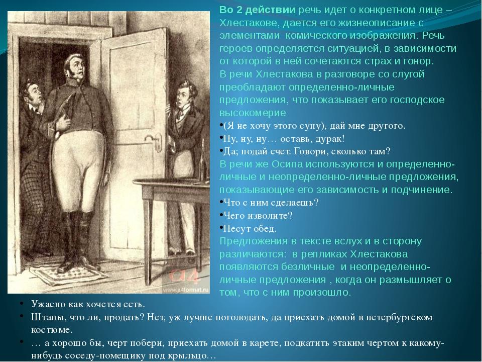 Во 2 действии речь идет о конкретном лице – Хлестакове, дается его жизнеописа...