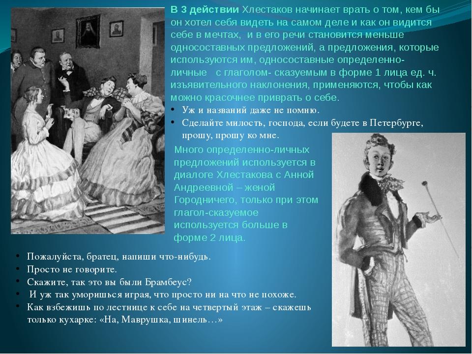 В 3 действии Хлестаков начинает врать о том, кем бы он хотел себя видеть на с...