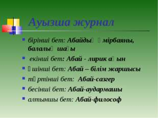 Ауызша журнал бірінші бет: Абайдың өмірбаяны, балалық шағы екінші бет: Абай