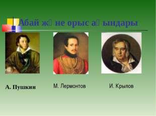 Абай және орыс ақындары А. Пушкин М. Лермонтов И. Крылов