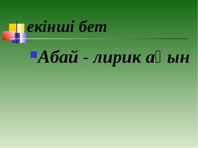 екінші бет Абай - лирик ақын