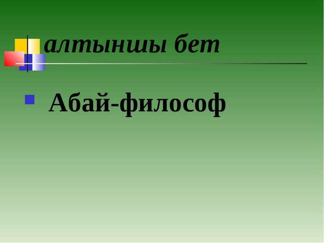 алтыншы бет Абай-философ