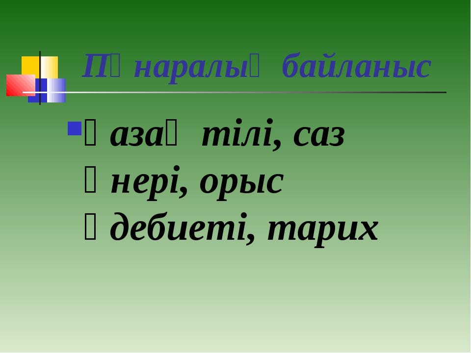 Пәнаралық байланыс қазақ тілі, саз өнері, орыс әдебиеті, тарих