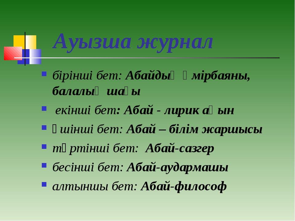 Ауызша журнал бірінші бет: Абайдың өмірбаяны, балалық шағы екінші бет: Абай...