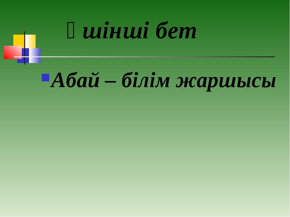 үшінші бет Абай – білім жаршысы