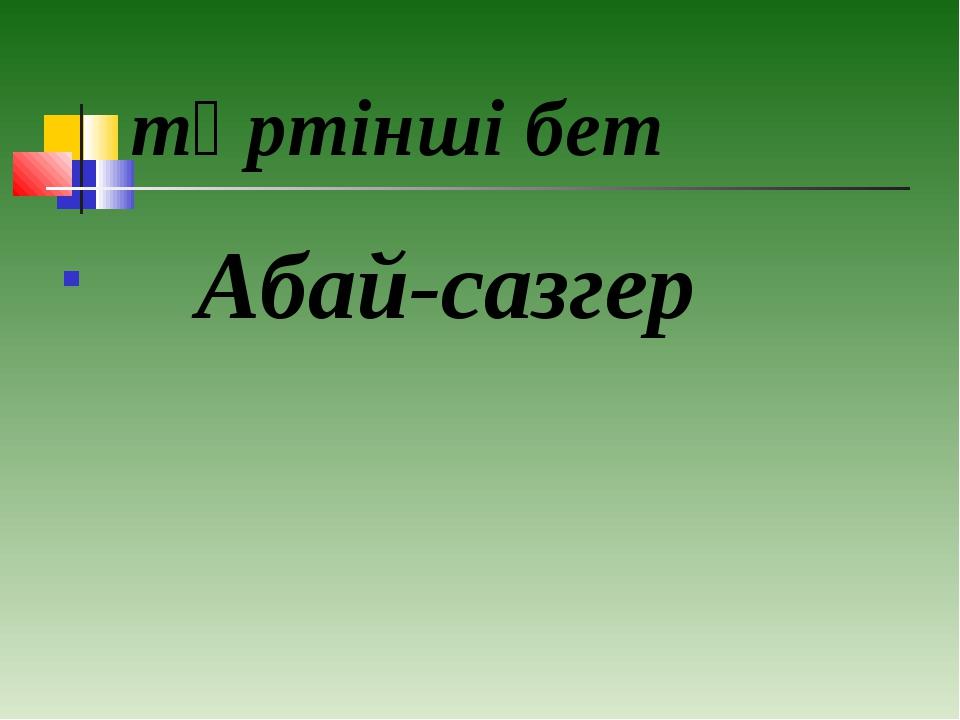 төртінші бет Абай-сазгер