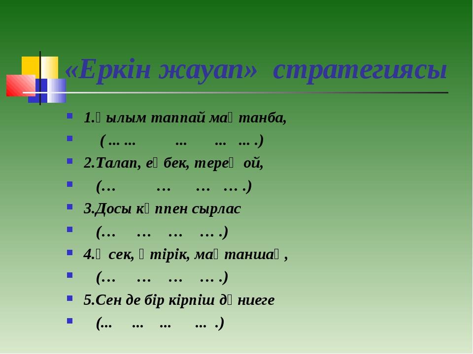 «Еркін жауап» стратегиясы 1.Ғылым таппай мақтанба, ( ... ... ... ... ... .) 2...