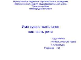 Муниципальное бюджетное образовательное учреждение «Карпунихинская средняя об