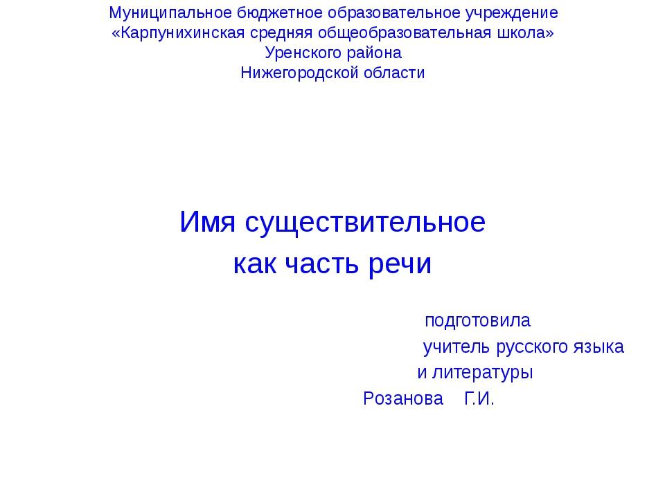 Муниципальное бюджетное образовательное учреждение «Карпунихинская средняя об...