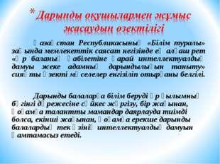 Қазақстан Республикасының «Білім туралы» заңында мемлекеттік саясат негізінд