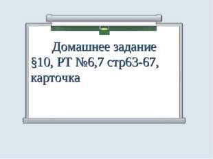 Домашнее задание §10, РТ №6,7 стр63-67, карточка