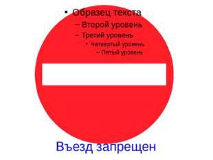 Въезд запрещен