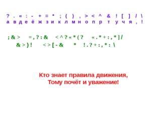 ? . « : - + = * ; ( ) , > < ^ & ! [ ] / \ а в д е ё ж з и к л м н о п р т у ч