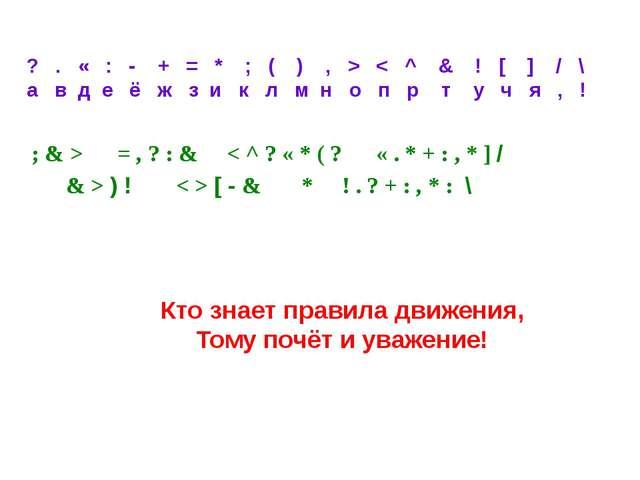 ? . « : - + = * ; ( ) , > < ^ & ! [ ] / \ а в д е ё ж з и к л м н о п р т у ч...