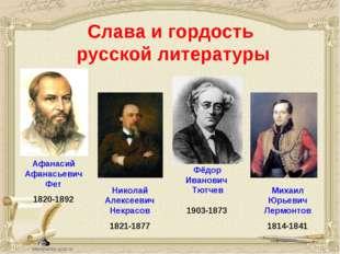 Слава и гордость русской литературы Михаил Юрьевич Лермонтов 1814-1841 Никола