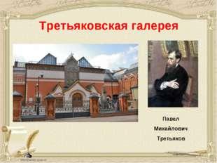 Третьяковская галерея Павел Михайлович Третьяков