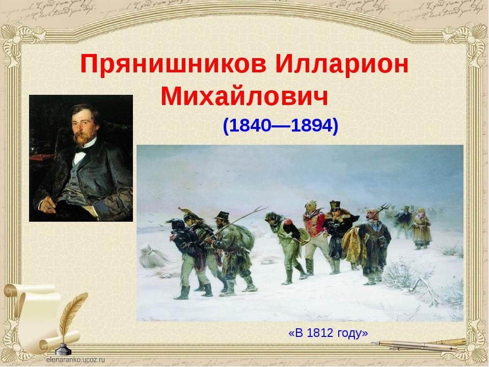 Прянишников Илларион Михайлович (1840—1894) «В 1812 году»