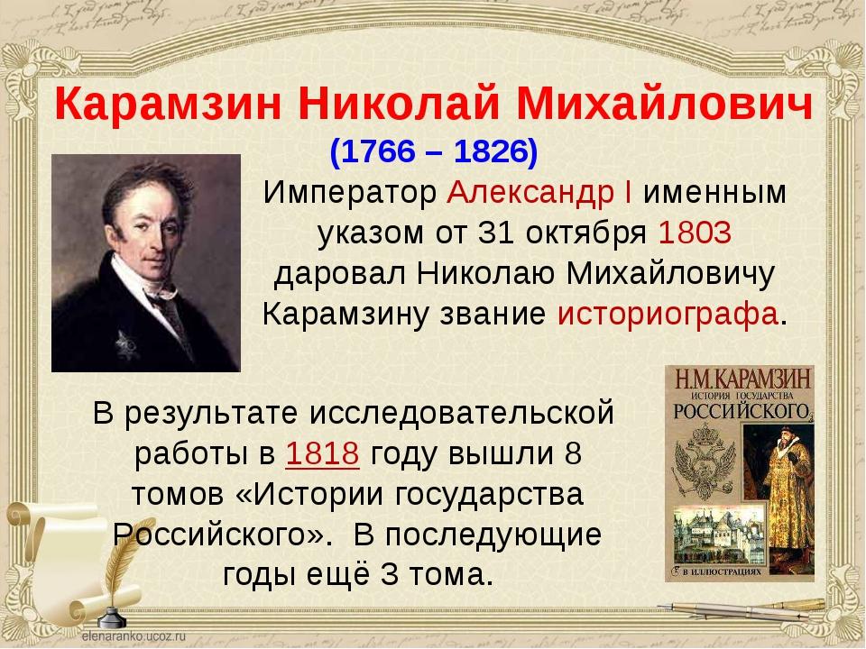 Карамзин Николай Михайлович (1766 – 1826) Император Александр I именным указо...