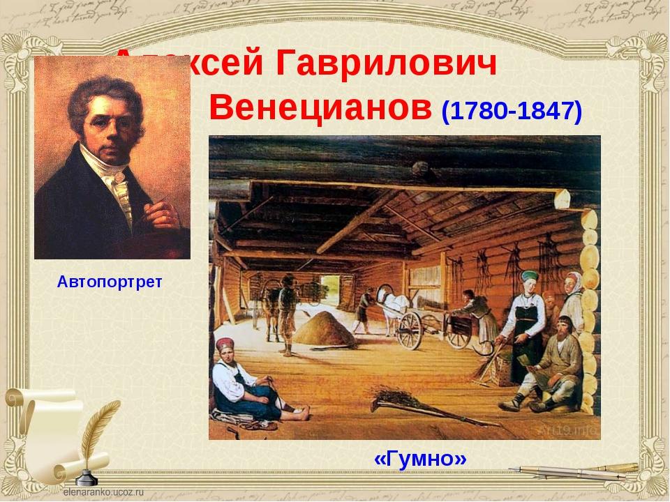 Алексей Гаврилович Венецианов (1780-1847) «Гумно» Автопортрет
