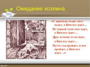 Ожидание хозяина «С деревьев скоро лист падет, а Бим все ждет… Из черной тучи