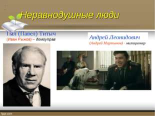 Неравнодушные люди Пал (Павел) Титыч (Иван Рыжов) – домоуправ Андрей Леонидов