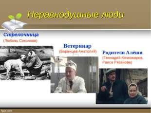 Неравнодушные люди Стрелочница (Любовь Соколова) Ветеринар (Баранцев Анатолий