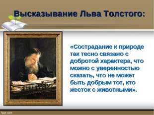 Высказывание Льва Толстого: «Сострадание к природе так тесно связано с добро