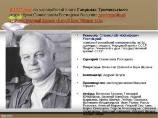 В 1977 году по одноимённой книге Гавриила Троепольского режиссёром Станиславо