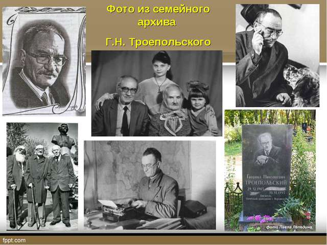 Фото из семейного архива Г.Н. Троепольского