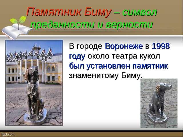 Памятник Биму – символ преданности и верности В городе Воронеже в 1998 году о...