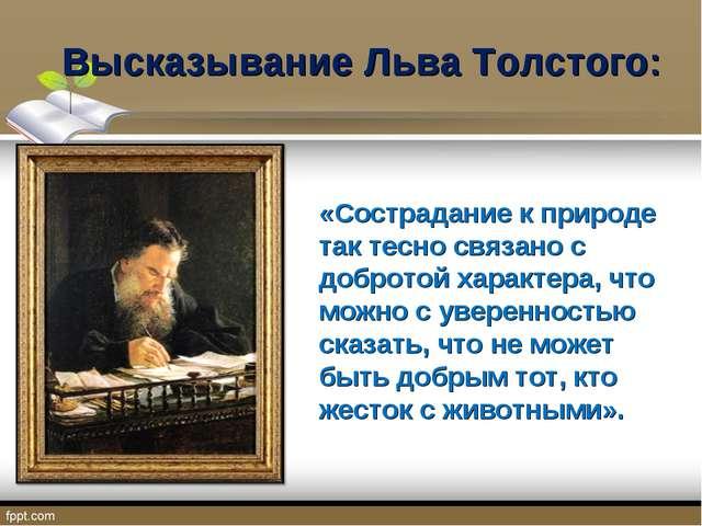 Высказывание Льва Толстого: «Сострадание к природе так тесно связано с добро...
