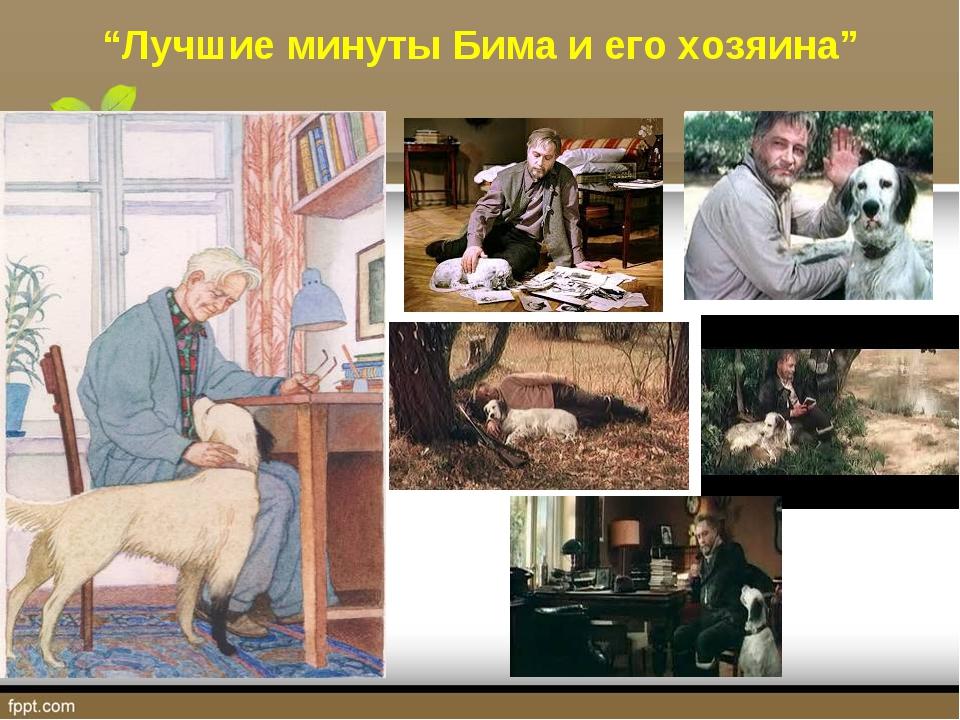 """""""Лучшие минуты Бима и его хозяина"""""""