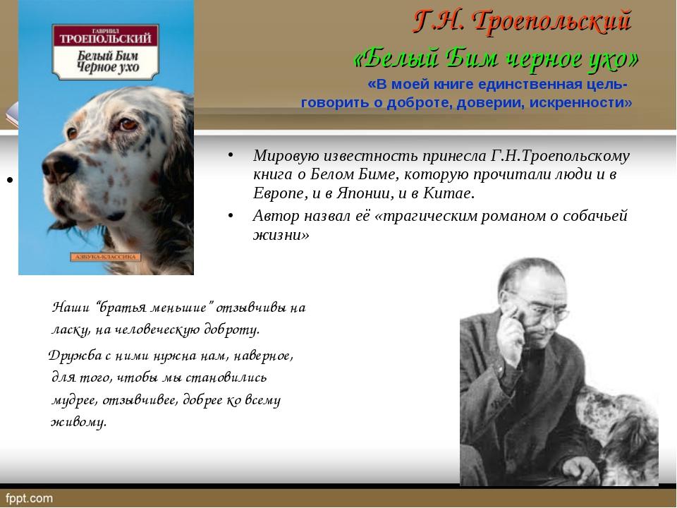 Г.Н. Троепольский «Белый Бим черное ухо» «В моей книге единственная цель- гов...