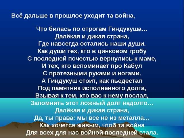 Всё дальше в прошлое уходит та война, Что билась по отрогам Гиндукуша… Далёк...