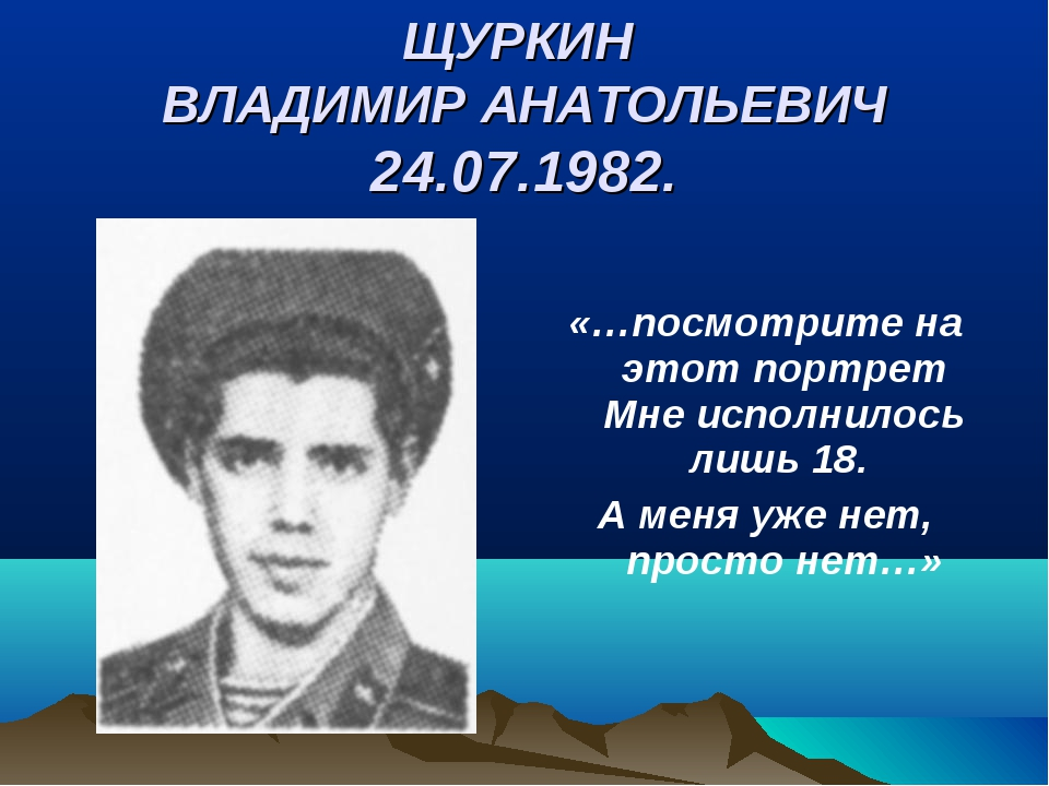 ЩУРКИН ВЛАДИМИР АНАТОЛЬЕВИЧ 24.07.1982. «…посмотрите на этот портрет Мне испо...