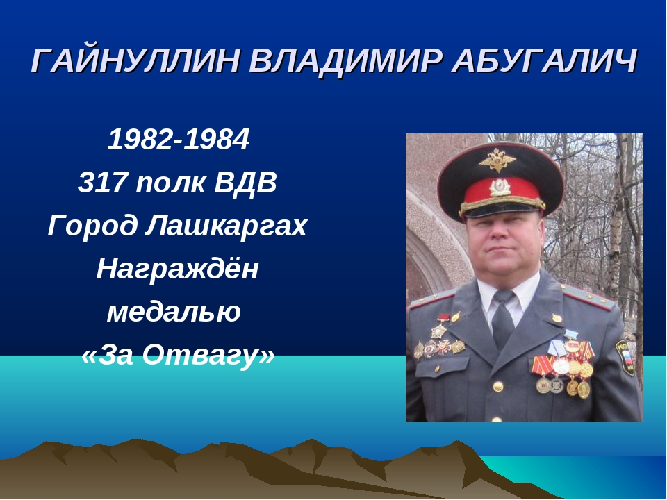 ГАЙНУЛЛИН ВЛАДИМИР АБУГАЛИЧ 1982-1984 317 полк ВДВ Город Лашкаргах Награждён...