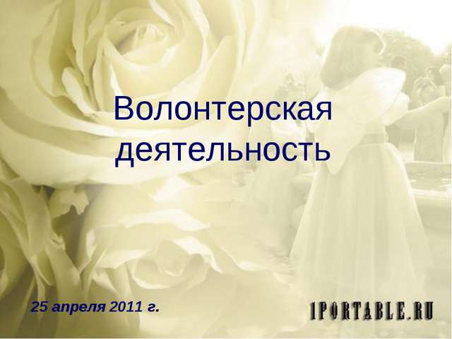 Волонтерская деятельность 25 апреля 2011 г.