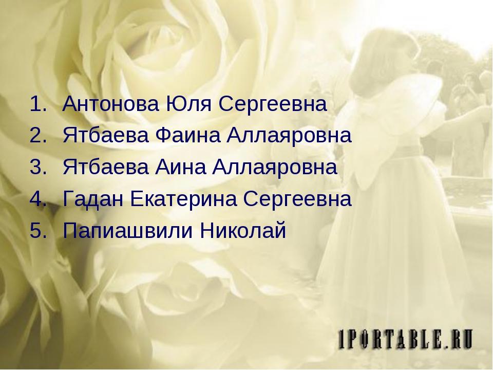 Антонова Юля Сергеевна Ятбаева Фаина Аллаяровна Ятбаева Аина Аллаяровна Гадан...