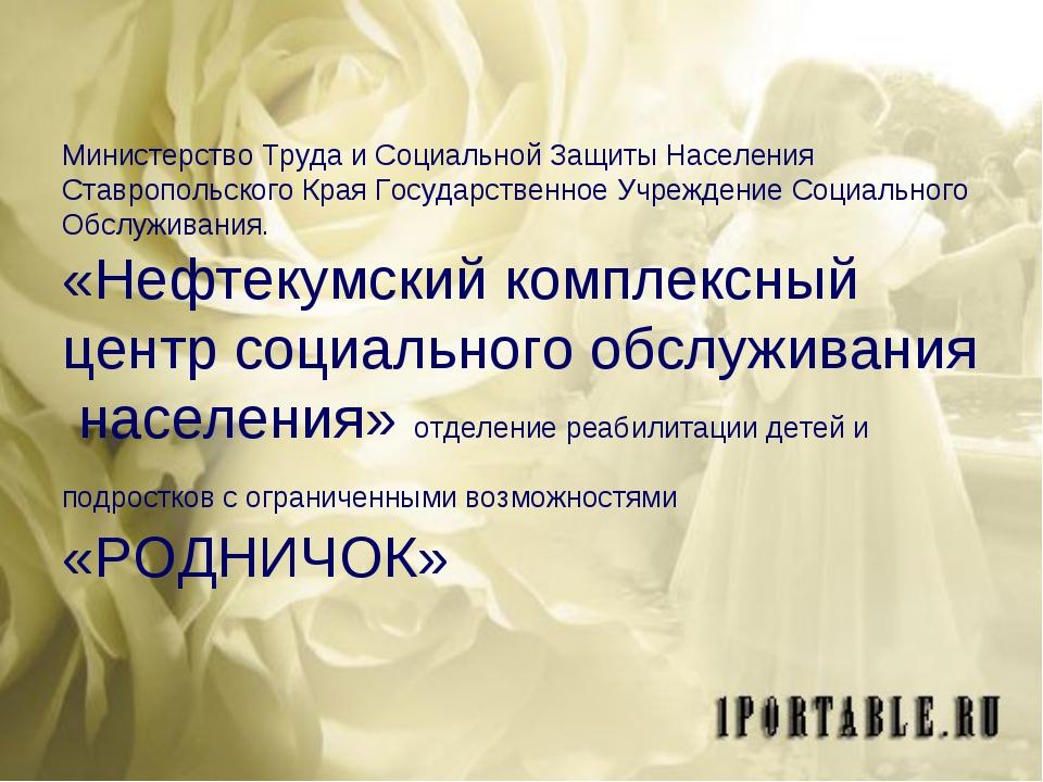 Министерство Труда и Социальной Защиты Населения Ставропольского Края Госуда...