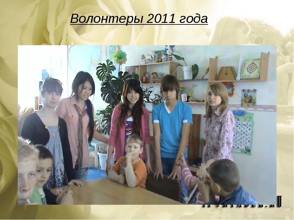 Волонтеры 2011 года