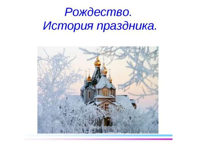 Рождество. История праздника.